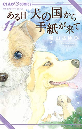 ある日 犬の国から手紙が来て (11)