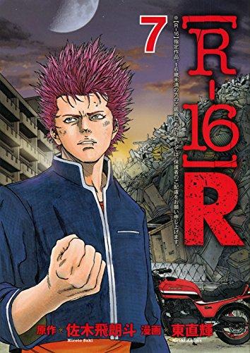 [R-16]R (7)