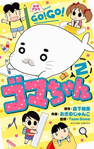 少年アシベ GO! GO! ゴマちゃん (2)