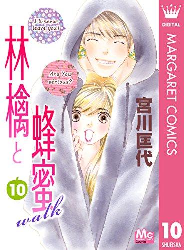 林檎と蜂蜜walk (10)