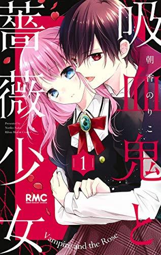 吸血鬼と薔薇少女 (1)