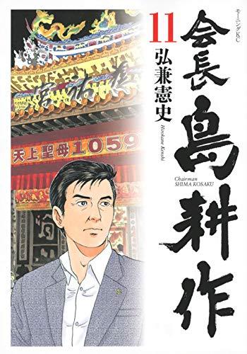 会長 島耕作 (11)