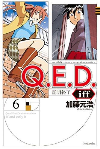 Q.E.D.iff -証明終了- (6)