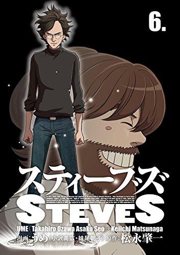 『スティーブズ』