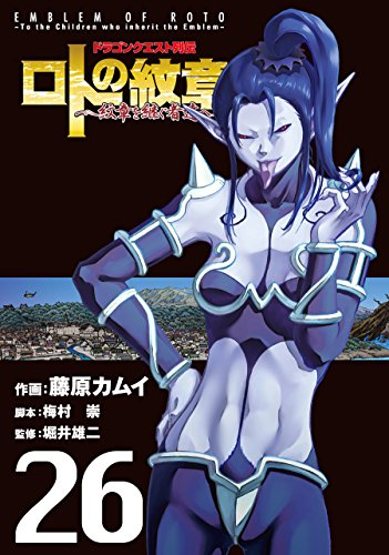ドラゴンクエスト列伝 ロトの紋章~紋章を継ぐ者達へ~ (26)