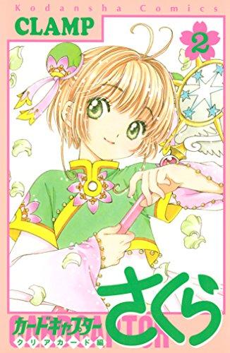 カードキャプターさくら クリアカード編 (2)