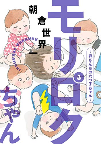 モリロクちゃん~森さんちの六つ子ちゃん~ (3)