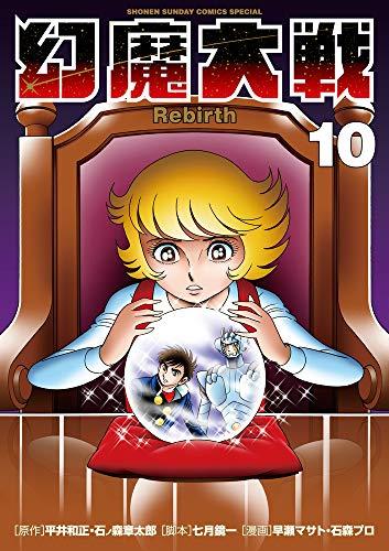 幻魔大戦 Rebirth (10)
