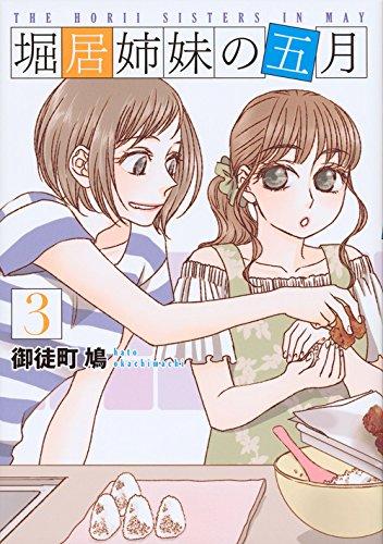 堀居姉妹の五月 (3)