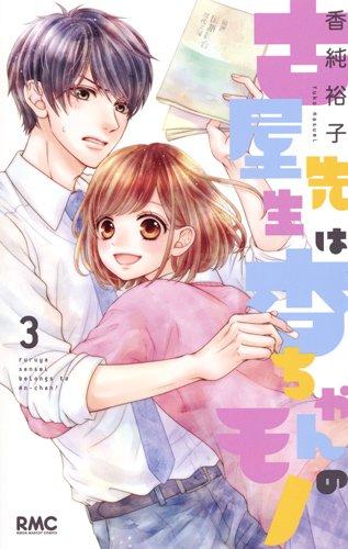 古屋先生は杏ちゃんのモノ (3)