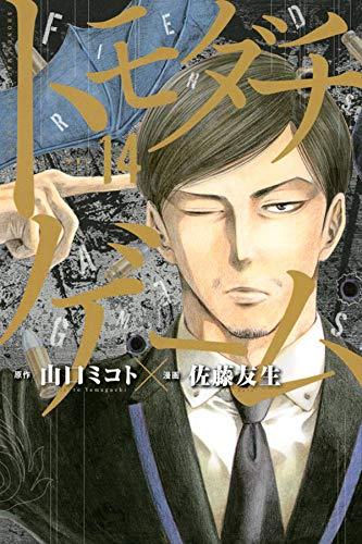 トモダチゲーム (14)