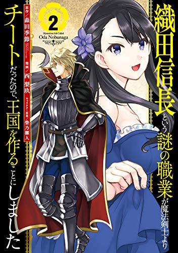 織田信長という謎の職業が魔法剣士よりチートだったので、王国を作ることにしました (2)