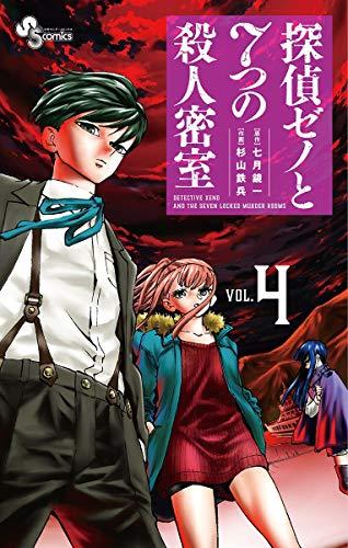 探偵ゼノと7つの殺人密室 (4)