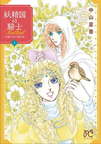 妖精国の騎士Ballad 〜金緑の谷に眠る竜〜 (1)