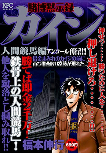 賭博黙示録カイジ 人間競馬編 アンコール刊行!!!!