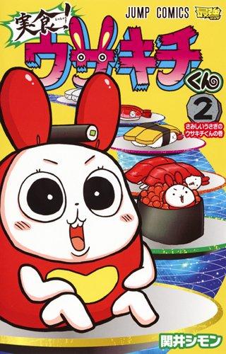 実食! ウサキチくん (2)