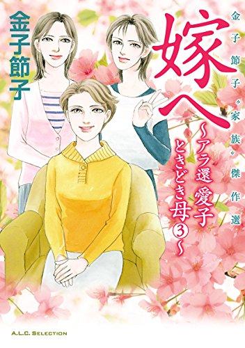 嫁へ ~アラ還 愛子 ときどき母~ (3)