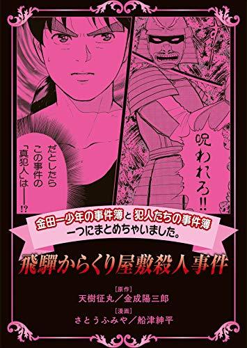 金田一少年の事件簿と犯人たちの事件簿 一つにまとめちゃいました。飛騨からくり屋敷殺人事件