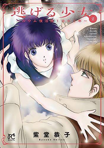 逃げる少女〜ルウム復活暦1002年〜 (2)