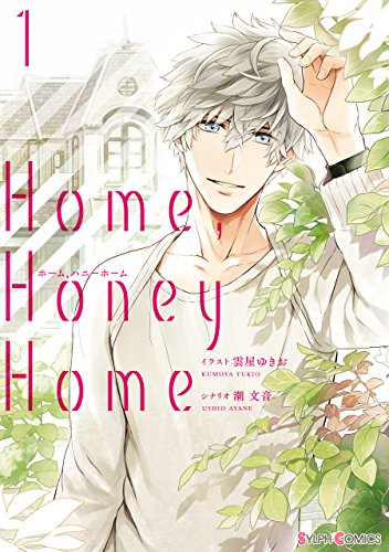 Home,Honey Home 1【電子限定特典付き】<Home,Honey Home>