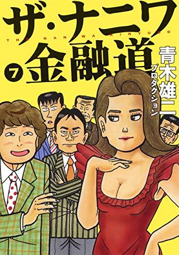 ザ・ナニワ金融道 (7)
