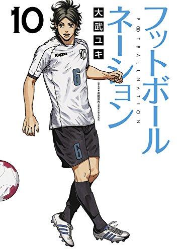 フットボールネーション (10)