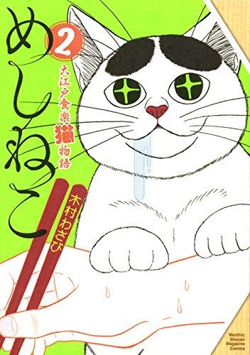 めしねこ 大江戸食楽猫物語 (2)