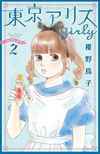 東京アリスgirly (2)