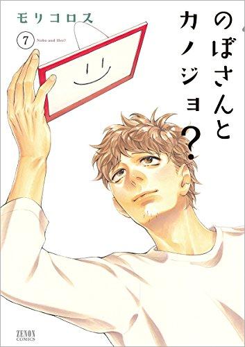 のぼさんとカノジョ? (7)