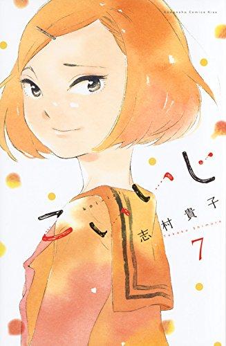 こいいじ (7)