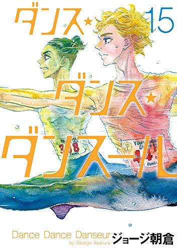 ダンス・ダンス・ダンスール (15)