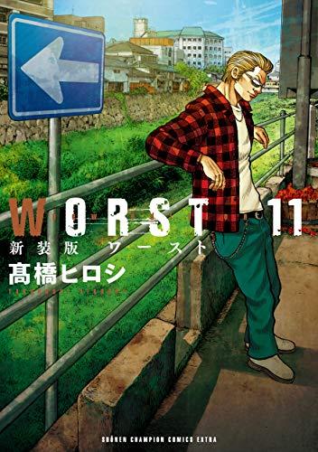 新装版 WORST (11)