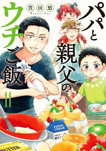 パパと親父のウチご飯 (11)