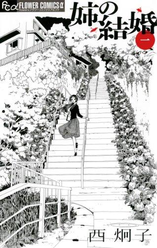 不倫関係をベースに描く男女の真剣ラブストーリー『姉の結婚』