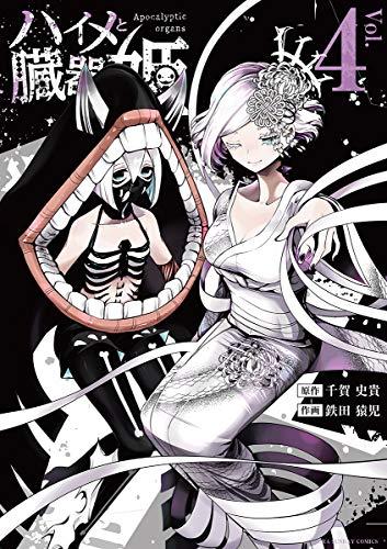 ハイメと臓器姫 (4)