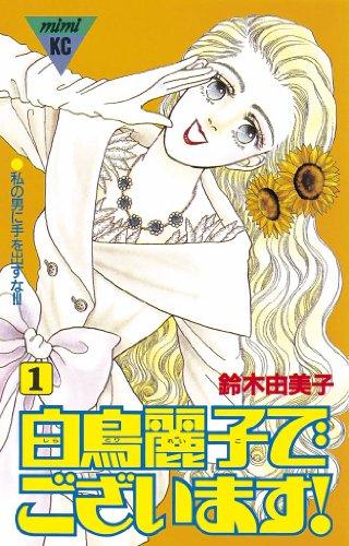 笑えてキュンとする! 「鈴木由美子」作品