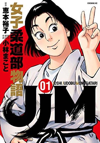 JJM 女子柔道部物語 (1)