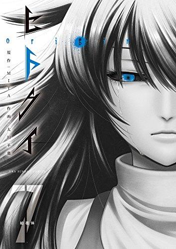 ヒトクイ-origin- (7)
