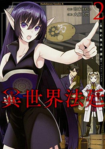 異世界法廷 ~反駁の異法弁護士~ (2)