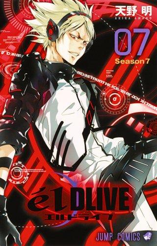 エルドライブ【elDLIVE】 (7)
