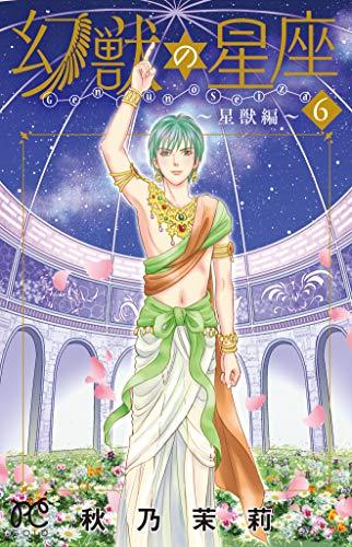 幻獣の星座 (6)