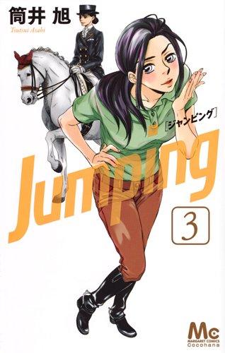 Jumping[ジャンピング] (3)