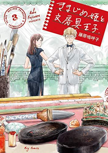 きまじめ姫と文房具王子 (3)