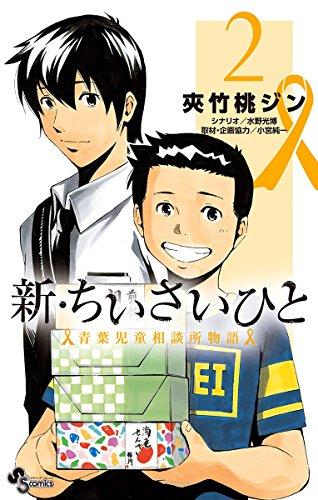 新・ちいさいひと 青葉児童相談所物語 (2)