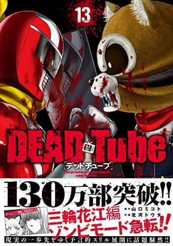DEAD Tube ~デッドチューブ~ (13)