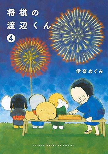 将棋の渡辺くん (4)