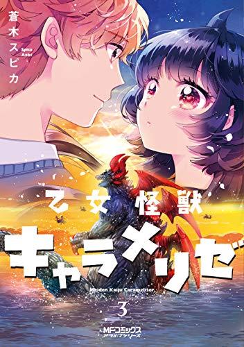 乙女怪獣キャラメリゼ (3)