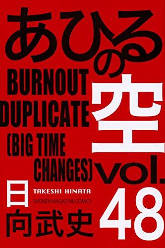 あひるの空 BURNOUT DUPLICATE (48)