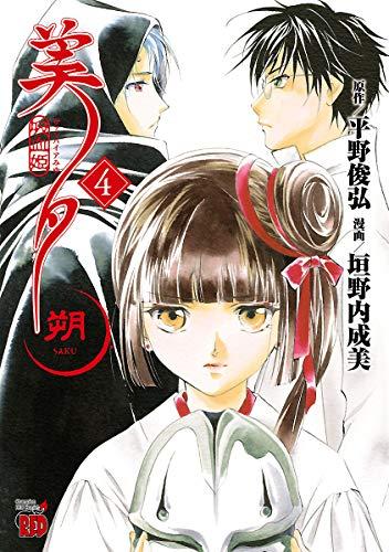 吸血姫美夕 朔 (4)