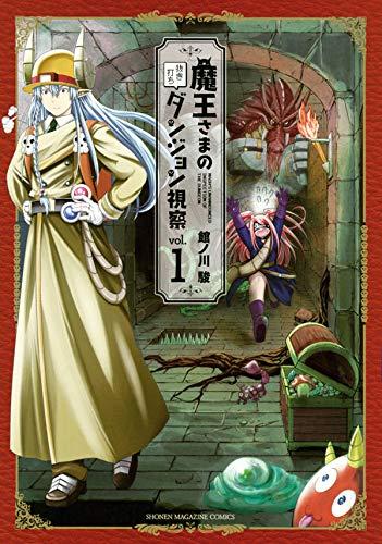 魔王さまの抜き打ちダンジョン視察 (1)